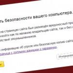 Предупреждения браузера Яндекс