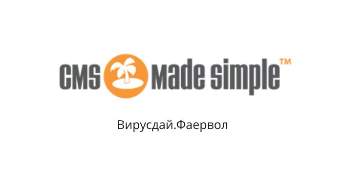 Фаервол Вирусдай поддерживает работу с CMS Made Simple