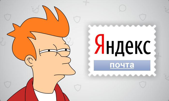 Яндекс доставляет письма с задержкой