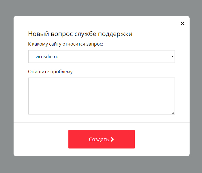 Новые тикеты техподдержки сервиса Вирусдай