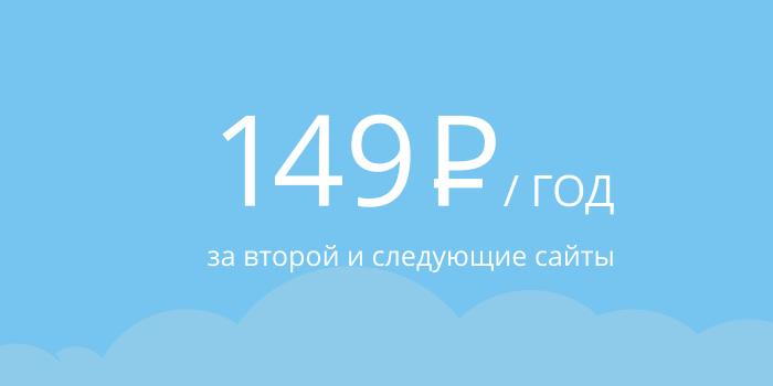 149 рублей в год за проверку и лечение 1 сайта