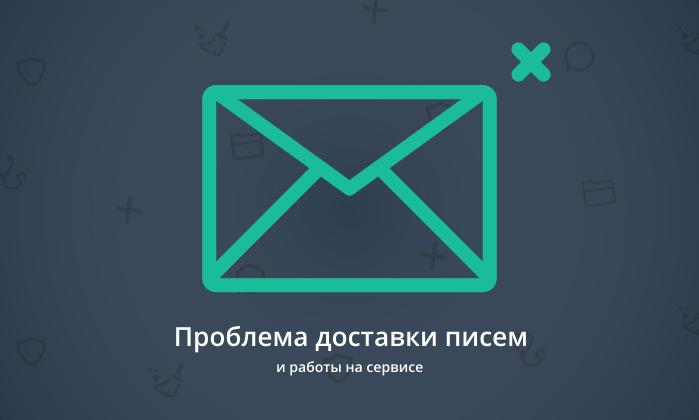 Проблема доставки писем и работы на сервисе