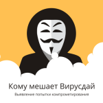 Кому мешает virusdie.ru
