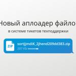 Аплоадер файлов техподдержки Вирусдай
