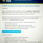 FirstVDS Virusdie ISPmanager