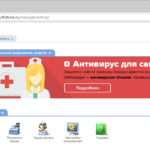 FirstVDS Virusdie проверка сайта на вирусы, лечение сайта от вирусов