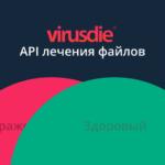 API лечения файлов Virusdie для разработчиков CMS, компонентов и проектов по веб-безопасности.