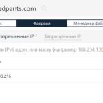 Черные и белые списки IPv4 и IPv6 адресов поддерживают добавление наборов IP адресов