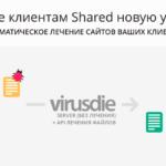 Комплекс лечения сайтов на виртуальном (Shared) хостинге для Хостинг-провайдеров