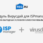 Модуль Virusdie для ISPmanager для клиентов REG.RU