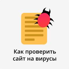 Как проверить сайт на вирусы онлайн