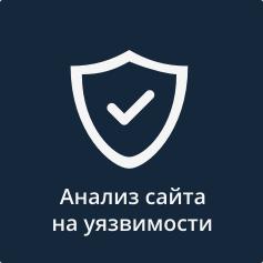 Анализ сайта на уязвимости