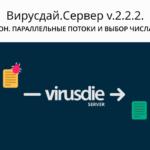 Вирусдай.Сервер v2.2.2