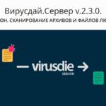 Вирусдай.Сервер 2.3.0