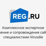 Рег.ру вводит комплексное экспертное обслуживание сайтов специалистами по безопасности Virusdie