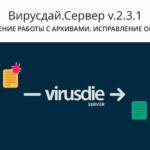 Вирусдай.Сервер 2.3.1