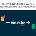 Вирусдай.Сервер 2.4.0.