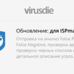 Модуль Virusdie для ISPmanager. Обновление