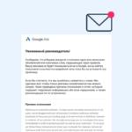 Письмо объявление Google ads отклонено