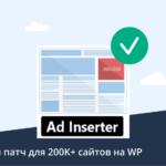 Критическая уязвимость плагина AdInserter Wordpress