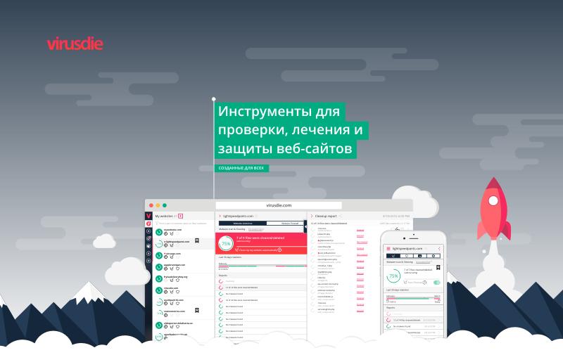 (c) Virusdie.ru